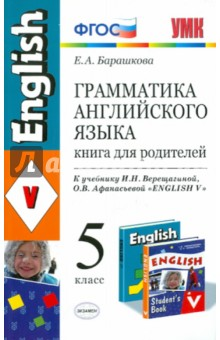 Грамматика английского языка книга
