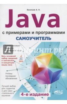 Самоучитель Java с примерами и программамиПрограммирование<br>Данная книга является превосходным и эффективным учебным пособием для изучения языка программирования Java с нуля. Книга задумывалась, с одной стороны, как пособие для тех, кто самостоятельно изучает язык программирования Java, а с другой, она может восприниматься как лекционный курс с проведением практических занятий. Книга содержит полный набор сведений о синтаксисе и концепции языка Java, необходимый для успешного анализа и составления эффективных программных кодов. Материал книги излагается последовательно и сопровождается большим количеством наглядных примеров, разноплановых практических задач и детальным разбором их решений. <br>Книга отличается предельной ясностью, четкостью и доступностью изложения, что вкупе с обширной наглядной практикой (примерами и программами) позволяет ее рекомендовать как отличный выбор для изучения Java.<br>4-е издание.<br>
