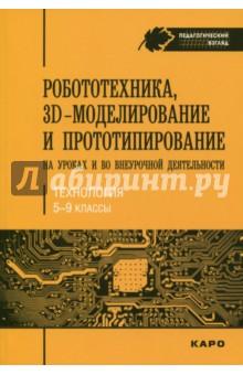 Робототехника, 3D-моделирование и прототипирование на уроках и во внеурочной деятельности. 5-9 классИнформатика. 5-9 классы<br>Методическое пособие содержит рекомендации по реализации направлений робототехники, 3D-моделирования, прототипирования в учебной деятельности, составлению рабочих программ по учебному предмету Технология, примерные программы для 5-7 и 8(9) классов, программы внеурочной деятельности для учащихся 5-8 классов по указанным выше направлениям.<br>Программы по учебному предмету Технология являются модульными и предполагают реализацию технологий исследовательской и проектной деятельности с включением изучения робототехники, 3D-моделирования, прототипирования, черчения в соответствии с Федеральным государственным образовательным стандартом основного общего образования.<br>В пособии представлен уникальный опыт образовательных учреждений Санкт-Петербурга для реализации востребованных сегодня направлений технологического образования и возможностей интеграции их во внеурочную деятельность. Авторы программ внеурочной деятельности, входящих в пособие, предлагают собственный подход в части структурирования учебного материала, определения последовательности изучения этого материала, распределения часов по разделам и темам, а также путей формирования системы компетенций и способов деятельности, развития и социализации обучающихся. Программы внеурочной деятельности представлены в авторской редакции.<br>Пособие адресовано широкому кругу специалистов: педагогам и руководителям образовательных учреждений, прежде всего учителям и методистам.<br>