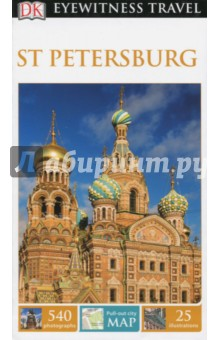 St PetersburgПутеводители на английском языке<br>The DK Eyewitness Travel Guide: St Petersburg will lead you straight to the best attractions St Petersburg has to offer. The guide includes unique cutaways, floorplans and reconstructions of the city s stunning architecture, plus 3D aerial views of the key districts to explore on foot. You ll find detailed listings of the best hotels, restaurants, bars and shops for all budgets in this fully updated and expanded guide, plus insider tips on everything from where to find the best entertainment to the top guided walks. Founded by Tsar Peter the Great in 1703, St Petersburg quickly became a magnificent city reflecting the majesty of the Russian Empire. The uniquely visual DK Eyewitness Travel Guide: St Petersburg includes in-depth coverage of the wonderfully preserved heritage of Russia s cultural capital, and comes complete with a free pull-out city map, clearly marked with sights from the guidebook and an easy-to-use street index. The map has detailed street views of all the key areas, plus there are transport maps and information on how to get around the city, and there s even a chart showing the distances between major sights for walkers. DK Eyewitness Travel Guide: St Petersburg - showing you what others only tell you.<br>