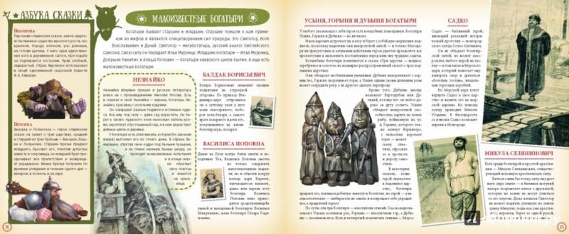 «От Лукоморья до Белогорья. Секреты русской сказки»