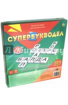 Игры в слова Супербукводел, 100 фишек (ИН-1802)Другие настольные игры<br>Супербукводел - интеллектуальная игра для компании до 4-х человек. Составляйте слова из букв, набирайте очки в зависимости от длины слов и выигрывайте! На счету каждая фишка! <br>Состав набора: 100 фишек (1,3х1,3 см), игровое поле (25,5х25,5 см, часть коробки), наклейки для поля (88 штук), инструкция.<br>Материал: пластик, бумага. <br>Для детей от 6-ти лет.<br>Не рекомендуется детям до 3-х лет. Сдержит мелкие детали.<br>Произведено в России.<br>