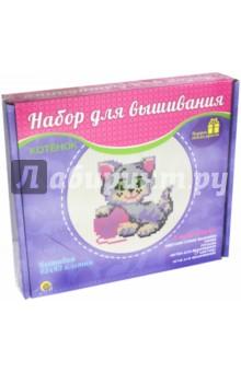 Котёнок (НШ-7791)Вышивка<br>Вышивка 43х43 клетки. Набор для детского творчества.<br>В набор вышивания входят:<br>- цветная схема вышивки,<br>- канва,<br>- пяльцы,<br>- нитки для вышивания (7 цветов),<br>- игла для вышивания.<br>Материал: ткань, металл, пластик, бумага.<br>Произведено в Китае.<br>