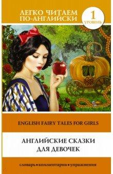 Английские сказки для девочекИзучение иностранного языка<br>В книге вас ждут замечательные сказки на английском языке, которые будут интересны всем: Красавица и чудовище, Золушка, Спящая красавица, Рапунцель и другие.<br>Адаптированные тексты сопровождаются комментариями к словам и выражениям, вызывающим затруднения. После каждой сказки следуют упражнения для проверки понимания прочитанного. В конце книги расположен словарь, содержащий лексику из текстов.<br>Издание предназначено для тех, кто только начинает изучать английский язык (уровень 1 - Elementary).<br>Для среднего и старшего школьного возраста.<br>