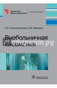 Внебольничная пневмонияТерапия. Пульмонология<br>В книге на основе собственного врачебного опыта и обобщения данных литературы представлены практические подходы к диагностике и антибактериальной терапии внебольничной пневмонии у взрослых. Отдельно рассмотрены вопросы лечения внебольничной пневмонии у беременных.<br>Книга предназначена для терапевтов, пульмонологов, врачей общей практики, студентов медицинских вузов.<br>
