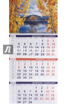 2018 Календарь квартальный. 3 блока, Осень (3Кв1гр3_04224)Квартальные календари<br>Календарь квартальный на 2018 год Эконом с бегунком Волшебство осени.<br>Сделано в России.<br>