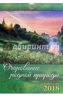 Календарь на 2018 год, настенный, перекидной, ЛЮК Очарование родной природы (12Кнп3гр_16829)Настенные календари<br>Календарь на 2018 год.<br>Настенный, перекидной.<br>Бумага: мелованная.<br>Крепление: двойная спираль.<br>Количество листов: 6.<br>Сделано в России.<br>
