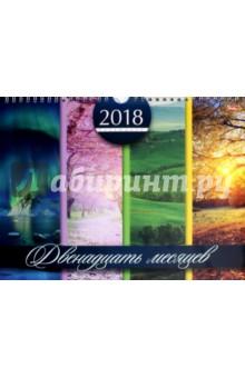 Календарь на 2018 год, настенный, перекидной, мини 12 месяцев (12Кнп4гр_16854)Настенные календари<br>Календарь на 2018 год.<br>Настенный, перекидной.<br>Бумага: мелованная.<br>Крепление: двойная спираль.<br>Количество листов: 6.<br>Сделано в России.<br>