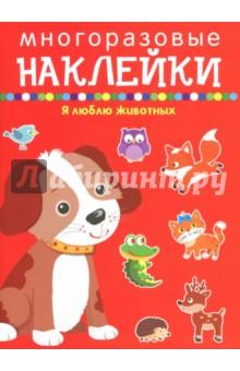 Я люблю животныхДругое<br>Внутри книжки лист с наклейками, с их помощью можно дополнить каждую картинку деталями, предметами или персонажами - надо только проявить фантазию.<br>Для дошкольного возраста.<br>