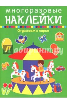 Отдыхаем в паркеДругое<br>Внутри книжки лист с наклейками, с их помощью можно дополнить каждую картинку деталями, предметами или персонажами - надо только проявить фантазию.<br>Для дошкольного возраста.<br>