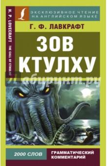 Зов КтулхуСовременная зарубежная проза<br>Говард Филлипс Лавкрафт является одним из самых влиятельных писателей двадцатого века. Его произведения смешивают фантазию и научную фантастику с хоррором, открывая дверь в обширную, тёмную вселенную, полную невообразимых миров и существ. В истории, положившей ей начало, рассказывается о древней сущности, спящей на дне океана; сущности, желающей вырваться, чтобы подчинить себе жизнь на планете.<br>Текст произведений сокращен и адаптирован, снабжен грамматическим комментарием и словарем, в который вошли ВСЕ слова, содержащиеся в тексте. Благодаря этому книга подойдет для любого уровня владения английским языком.<br>