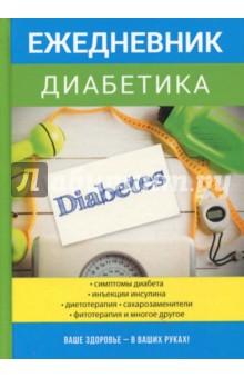 Ежедневник диабетикаЕжедневники недатированные и полудатированные А5<br>Сахарный диабет - одно из самых широко распространённых заболеваний в современном мире. Этому заболеванию подвергаются как взрослые, так и дети. Современная медицина предлагает широкий спектр методов лечения и поддержки больных диабетом. Однако главным фактором всегда является самоконтроль. Этот ежедневник поможет вам контролировать своё состояние здоровья при диагнозе сахарный диабет. Помимо специальных таблиц, где вы сможете фиксировать показатели анализов, информацию о приёме препаратов и режиме питания, вы найдёте практические рекомендации и советы специалистов по данной теме. Ваше здоровье - в ваших руках!<br>