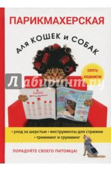 Парикмахерская для кошек и собакКошки<br>Сегодня всё большую популярность приобретает специальная стрижка кошек и собак. Уход за шерстью животных не только придаст эстетический внешний вид питомцу, но и позволит поддержать порядок в доме, а грамотный уход за шерстью является залогом здоровья и благополучия вашего любимца. Эта книга содержит всю полезную информацию, касающуюся ухода за шерстью кошек и собак. Вы узнаете о необходимых инструментах, а также об особенностях стрижки некоторых пород. Книга станет отличным руководством для любителей домашних животных. Порадуйте своего питомца!<br>