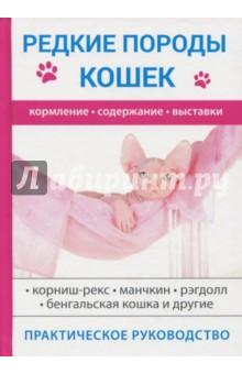 Редкие породы кошекКошки<br>В мире выведено немало удивительных пород кошек. Экзотические кошки отличаются своенравным характером и требуют специального ухода. Однако, несмотря на все хлопоты, общение с этими нежными и ласковыми существами принесёт радость всем домочадцам. Эта книга содержит описание редких пород кошек. Вы найдёте полезные советы и рекомендации по содержанию, уходу и кормлению животных, а также узнаете, как подготовить кошку к выставке. Книга станет отличным руководством для любителей уникальных кошек.<br>