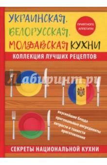 Украинская, белорусская, молдавская кухниНациональные кухни<br>Блюда украинской, белорусской и молдавской кухни популярны у многих народов. Они отличаются разнообразием и не требуют редких ингредиентов или специального оборудования, приготовить их сможет даже дилетант в кулинарном искусстве. В книге собраны рецепты разнообразных блюд - мясных, рыбных, грибных и овощных, каш, холодных закусок, соусов, мучных изделий, мочёных фруктов и ягод, квашеных овощей, десертов и напитков. Эта книга станет прекрасным подарком для каждой настоящей хозяйки!<br>