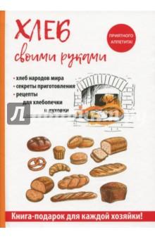 Хлеб своими рукамиВыпечка. Десерты<br>Всё больше хозяек сегодня предпочитают покупать магазинный хлеб. Но нет ничего вкуснее свежеиспечённого домашнего хлеба с различными добавками в виде тмина или семян подсолнечника, цукатов, сыров, пряностей и даже креветок! Эта книга станет настоящим помощником для любой хозяйки, решившей порадовать своих близких наивкуснейшей выпечкой! Приятного аппетита!<br>Составитель И.А. Зайцева.<br>
