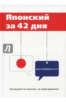 Японский за 42 дняДругие языки<br>Уникальное издание Японский за 42 дня представляет собой учебный курс, предназначенный для широкого круга читателей, когда-то начинавших изучать японский язык, а теперь решивших освежить свои знания для практических коммуникативных целей. Книга поможет вам справиться с языковыми трудностями во время деловых, туристических и частных поездок и встреч. Курс построен на пошаговом изучении и затрагивает все аспекты, необходимые при изучении языка. Также пособие содержит грамматические правила и карточки японско-русского разговорника.<br>