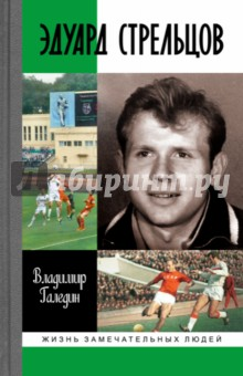 Эдуард СтрельцовСпортсмены<br>Нападающего московской команды Торпедо и сборной Советского Союза Эдуарда Стрельцова (1937-1990) по праву называли гением футбола, истинно народным футболистом. На футбольных полях он блистал еще в конце 1950-х - а потом по известной и очень неприятной причине на долгих пять лет пропал из поля зрения миллионов болельщиков. Но нашел в себе силы вернуться - и в обычную жизнь, и в футбол, став лучшим игроком страны и одним из лучших футболистов Европы. Автор книги шаг за шагом прослеживает жизненный путь выдающегося игрока и уникального человека, в судьбе которого как в капле воды отразились перипетии драматической истории нашей страны.<br>