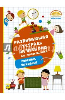 Развивающая тетрадь на весь год для первоклассника. Полезные выходныеРазвитие общих способностей<br>Развивающая тетрадь на весь год. Полезные выходные для первоклассника - это увлекательные и познавательные задания, которые помогут первокласснику систематизировать знания по основным предметам школьного курса: русскому языку, литературному чтению, математике, окружающему миру.<br>Многообразие интересных упражнений на развитие речи, памяти, внимания, мышления и мелкой моторики поможет первоклассникам раскрыть свой интеллектуальный потенциал.<br>Для начального образования.<br>