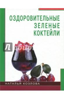 Оздоровительные зелёные коктейлиДиетическое и раздельное питание<br>Зеленый коктейль из трав и фруктов - это источник витаминов, минералов, белков и ферментов. Тщательно измельченная зелень обладает мощным оздоровительным эффектом, а кроме того, зеленые коктейли приятны на вкус. Если вы занимаетесь собой, своим здоровьем, если хотите хорошо выглядеть и быть бодрым и энергичным человеком, то вам обязательно пригодятся рецепты зеленых коктейлей, продиктованные самой природой.<br>