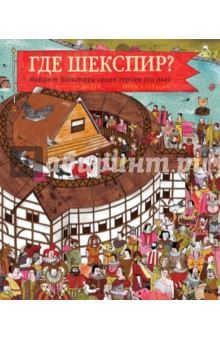 Где Шекспир? Найдите Шекспира среди героев его пьесРазвитие общих способностей<br>Эта книга познакомит вас с десятью самыми популярными во всём мире пьесами Уильяма Шекспира. Они полны волшебства и тайны, любви и предательства, треволнений и торжеств. Сколько же в знаменитых пьесах забавной путаницы и захватывающих приключений!<br>Прочтите краткое содержание каждой пьесы, это поможет вам разобраться в сюжете и узнать, что происходит с героями. Вы увидите, что в шекспировских историях кипят нешуточные страсти.<br>Потом переворачивайте страницу и начинайте искать героев на большой подробной картинке. Ну и конечно, не забудьте найти самого Шекспира!<br>Он прячется в каждой пьесе. А если будете очень внимательны, то наверняка найдёте ещё и маленького хитренького поросёнка!<br>