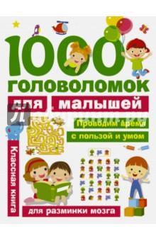 1000 головоломок для малышейКроссворды и головоломки<br>1000 головоломок для малышей - отличный тренажёр для развития мышления, внимания, памяти и мелкой моторики. В нашей книге вы найдёте: логические задачки; лабиринты; игры Нади отличия; задачи на смекалку; занимательные игры со словами и цифрами. Малыши смогут с удовольствием и надолго погрузиться в удивительный мир логических задач и головоломок.<br>