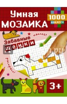 Забавные щенкиАппликации<br>В книжке-раскраске Забавные щенки ребёнок сможет создавать необычные пиксельные картинки. На каждой странице книги юный художник найдёт образец рисунка. Заполняя геометрическими наклейками и раскрашивая клеточку за клеточкой, он сможет своими руками создать картинки забавных щенков. Занятия по книге-раскраске будут способствовать разностороннему развитию ребёнка. Для дошкольного возраста.<br>