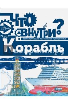 КорабльНаука. Техника. Транспорт<br>Книга Корабль расскажет не просто об устройстве различных кораблей: парусников, пароходах, океанских лайнерах, атомных крейсерах, подводных лодках, но и обо всем, что связано с ними: о маяках и фортах, о том, как управлять яхтой и океанским лайнером, о различных типах грузовых судов, об эхолоте и глубоководных аппаратах Мир-1, а также об акваланге, морском космическом флоте, судоремонтном доке и даже о крушении Титаника! Это будет увлекательное техническое путешествие в мир кораблей.  <br>Для младшего школьного возраста.<br>