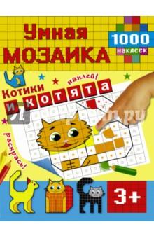 Котики и котятаАппликации<br>В книжке-раскраске Котики и котята ребёнок сможет создавать необычные пиксельные картинки. На каждой странице книги юный художник найдёт образец рисунка. Заполняя геометрическими наклейками и раскрашивая клеточку за клеточкой, он сможет своими руками создать картинки котиков и котят. Игры со стикерами очень хорошо развивают фантазию, логику, смекалку, мелкую моторику. Для дошкольного возраста.<br>