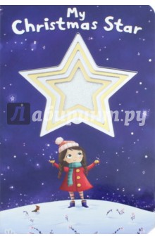 My Christmas StarЛитература на иностранном языке для детей<br>On a snowy night, a little girl makes a wish upon a star in this enchanting, illustrated board book about giving at Christmas time. Guided by a wise owl, she wishes she could fly with Santa in his sleigh as he delivers presents, skate with penguins, and have an animal party in the magical wood. With glitter and foil to add sparkles of festive magic, there is a die-cut star on every spread leading to the end of the tale and the shiniest star of all, sitting at the top of the little girl s Christmas tree as she opens presents with her family. Charmingly written in rhyme, this is a perfect seasonal book for adults and children to read and share.<br>