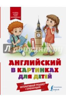Английский в картинках для детей. Интерактивный тренажерИзучение иностранного языка<br>Эта детская книжка с картинками отлично подойдет для начала занятий английским языком. В ней вы найдете слова и простые предложения по 19 самым необходимым темам. Главная особенность этой книги в том, что она - интерактивная. Специальные закладки, используемые для запоминания и проверки, позволяют детям легко и быстро выучить около 170 слов английского языка. <br>Ребенок может писать слова на закладках и стирать написанное, последовательно осваивая предложенные темы. В процессе обучения помогают занимательные картинки, иллюстрирующие слова и фразы, а также транскрипция к словам.<br>Для младшего школьного возраста<br>
