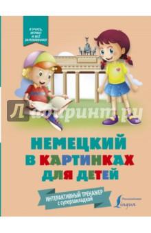 Немецкий в картинках для детей. Интерактивный тренажерИзучение иностранного языка<br>Эта детская книжка с картинками отлично подойдет для начала занятий немецким языком. В ней вы найдете слова и простые предложения по 19 самым необходимым темам. Главная особенность этой книги в том, что она - интерактивная. Специальные закладки, используемые для запоминания и проверки, позволяют детям легко и быстро выучить около 170 слов немецкого языка. <br>Ребенок может писать слова на закладках и стирать написанное, последовательно осваивая предложенные темы. В процессе обучения помогают занимательные картинки, иллюстрирующие слова и фразы, а также транскрипция к словам.<br>Для младшего школьного возраста.<br>