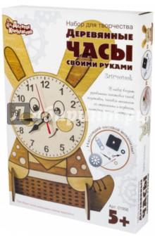 Деревянные часы своими руками Зайчонок (1956)Другие виды творчества<br>Набор для творчества из дерева, бумаги, пластмассы и металла, для детей старше 5 лет. Стильные деревянные часы с настоящим часовым механизмом. <br>В набор входят:<br>- деревянная заготовка для часов;<br>- деревянная подставка;<br>- часовой механизм со стрелками и подвесом;<br>- кисточка;<br>- тонер;<br>- инструкция.<br>Прежде, чем приступить к сборке часов, ребенку необходимо будет раскрасить детали водорастворимым красителем. В зависимости от количества слоев тонера (от 1 до 4-х) меняется оттенок древесины, рисунок приобретает необходимый тон, контрастность и выразительность. Схему слоев тонировки можно увидеть на упаковке. Последующие слои тонировки наносить после полного высыхания предыдущего.<br>Если ребенок не имеет достаточного опыта сборки, то установку часового механизма лучше выполнять с помощью или под контролем родителей. Особое внимание необходимо уделить установке стрелок. Подробно установка часового механизма описана в прилагаемой к набору инструкции. Теперь, что бы часы заработали, нужно, соблюдая полярность, вставить батарейку АА (в комплект не входит) и выставить точное время.<br>Готовые деревянные часы можно поставить на полку или повесить на стену.<br>