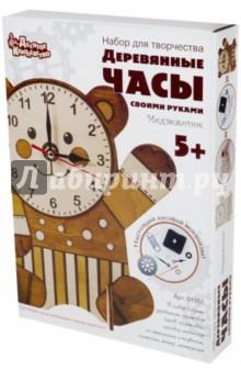 Деревянные часы своими руками Медвежонок (1957)Другие виды творчества<br>Набор для творчества из дерева, бумаги, пластмассы и металла, для детей старше 5 лет. Стильные деревянные часы с настоящим часовым механизмом. <br>В набор входят:<br>- деревянная заготовка для часов;<br>- деревянная подставка;<br>- часовой механизм со стрелками и подвесом;<br>- кисточка;<br>- тонер;<br>- инструкция.<br>Прежде, чем приступить к сборке часов, ребенку необходимо будет раскрасить детали водорастворимым красителем. В зависимости от количества слоев тонера (от 1 до 4-х) меняется оттенок древесины, рисунок приобретает необходимый тон, контрастность и выразительность. Схему слоев тонировки можно увидеть на упаковке. Последующие слои тонировки наносить после полного высыхания предыдущего.<br>Если ребенок не имеет достаточного опыта сборки, то установку часового механизма лучше выполнять с помощью или под контролем родителей. Особое внимание необходимо уделить установке стрелок. Подробно установка часового механизма описана в прилагаемой к набору инструкции. Теперь, что бы часы заработали, нужно, соблюдая полярность, вставить батарейку АА (в комплект не входит) и выставить точное время.<br>Готовые деревянные часы можно поставить на полку или повесить на стену.<br>