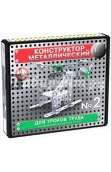Конструктор металлический для уроков труда №2 (2077)Металлические конструкторы<br>Металлический конструктор №2 для уроков труда включает в себя 155 деталей, из которых можно собрать 5 моделей.<br>Рекомендовано для детей 6-10 лет.<br>Сделано в России.<br>
