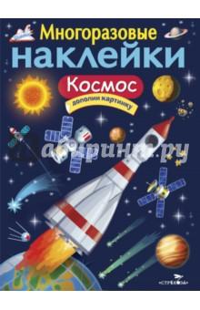 Многоразовые наклейки. КосмосКак много тайн хранят космические просторы! Стань исследователем космоса вместе с нашей книгой. Многоразовые наклейки помогут тебе выучить созвездия и планеты, узнать<br>о спутниках Земли. На страницах книги ты сможешь отправить космонавтов в полёт и даже вывести на орбиту международную космическую станцию. Поехали!<br>Печатное издание для детей до трёх лет<br>