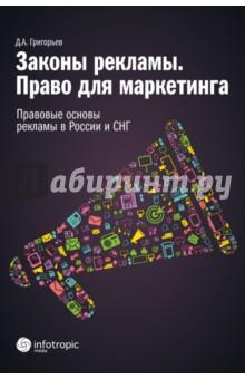 Законы рекламы. Право для маркетинга. Правовые основы рекламы в России и СНГМаркетинг<br>Для любого национального законодателя самой сложной нормативной задачей было и будет - осуществлять нормативное регулирование творческой деятельность. Особое внимание при этом всегда уделяется правому регулированию рекламы, которая как правило, является разновидностью творчества, цель которого продать потребителю товар. Успех такого творчества оценивается не аплодисментами и хвалебными рецензиями, а прибылью производителя и наличием у потребителя абсолютно ненужного товара, купленного благодаря рекламе.<br>Государству, регулируя рекламу, необходимо соблюсти тонкую грань между свободной творчества и охраной общественных интересов, среди которых охрана конкуренции и прав потребителей. Именно такой картой границ и является рекламный закон. Данная книга призвана показать новичкам и специалистам рекламной сферы будь то копирайтеры, маркетологи, менеджеры, юристы тонкости рекламного закона и особенности правоприменительной практики в данной сфере.<br>