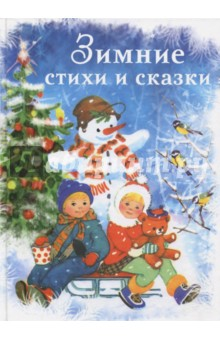 Зимние стихи и сказкиСборники произведений и хрестоматии для детей<br>Эта книга - великолепный подарок к новогодним праздникам. Как здорово долгими зимними вечерами читать замечательные стихи, любимые сказки, и разглядывать проверенные временем картинки! <br>А наутро отправляться гулять, кататься на санках, коньках или лыжах и, вспоминая прочитанное, радоваться пушистому снегу, искристому инею и озорному морозцу!<br>