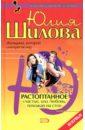 Шилова Юлия Витальевна. Растоптанное счастье, или Любовь, похожая на стон
