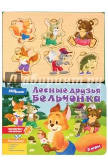 """Книжка-игрушка """"Лесные друзья бельчонка"""" (93307)"""