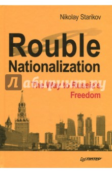 Rouble Nationalization. The Way to Russias  FreedomКультура, искусство, наука на английском языке<br>Unrestrained issuing of money backed by nothing has been the dream of bankers and moneylenders for centuries. This is the shortest way to world domination. Today this dream has become reality. All the world s money stocks are tied to the dollar, which can be issued without restrictions. As a result of defeat in the Cold War Russia was deprived of a significant part of its sovereignty. The Russian rouble does not belong to the people anymore. The only way out of the dead end is to change the current form of the system of money-issuing.<br>By reading this book you will find out the answers to the following questions: What are the gold and currency reserves of Russia and why do they not belong to the Russian Government? Who was Stalin s  Chubais  and how did the leader of the USSR treat him? How are the deaths of American presidents connected to various types of identical American dollars? How did Benito Mussolini cooperate with the British intelligence service and what did it lead to? Why did the USSR refuse to enter the IMF and sign the Bretton Woods agreement? Who was knighted upon Stalin s death and why? What constitution did Sakharov offer to his country?<br>The story of the Bank of England, the reasons for Joseph Stalin s death, unknown snipers on the rooftops of Moscow in October 1993, the Central Bank of Russia independent from Russia - these are parts of one thing; the roots of one tree.<br>