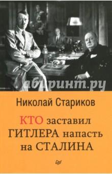 Кто заставил Гитлера напасть на СталинаИстория войн<br>Эта книга - о том, кто подтолкнул Гитлера совершить самоубийственное нападение на Сталина. Об истинных творцах и вдохновителях самой страшной катастрофы в истории России - 22 июня 1941 года. Тех, кто давал Гитлеру и его партии деньги и помог им прийти к власти. Показывается истинная цель привода нацистов к власти - нападение на СССР, исправление предыдущей ошибки западной разведки, поставившей во главе России большевиков. Вместо того чтобы исчезнуть вместе с награбленным, Ленин и его команда остались и воссоздали державу, отказавшись сдать страну Западу. В книге на основе большого фактического материала прослеживается вся логика событий, начиная с сентября 1919 года до 22 июня 1941 года. В результате читатель понимает, кто является истинным поджигателем Второй мировой войны, а значит, несет ответственность вместе с нацистами за их чудовищные преступления.<br>