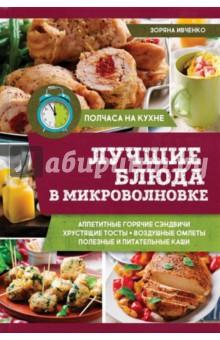 Лучшие блюда в микроволновкеБыстрая кухня<br>C этой книгой вы сможете накрыть стол, достойный вас - чудесной и приветливой хозяйки, - всего за полчаса! Здесь вы найдете множество чудесных рецептов, для приготовления которых понадобятся самые обычные продукты и минимум времени, но результат превзойдет все ваши ожидания. Вкусные, приготовленные с любовью блюда вдохновят ваших родных и близких на самые необыкновенные достижения! <br>Куриная грудка в пергаменте или морской окунь с овощным рагу? Паста с ароматным соусом из помидоров или рататуй? А, может, лимонные квадратики или кофейный кекс? Вы не поверите, но все это можно готовить в микроволновке. Оригинальные блюда из простых продуктов, на приготовление которых вам не придется тратить полдня на кухне. Пошаговые инструкции и яркие иллюстрации помогут вам легко и быстро приготовить что-то необычайно вкусное. Эта книга - просто находка для хозяек, которые любят готовить в микроволновке.<br>