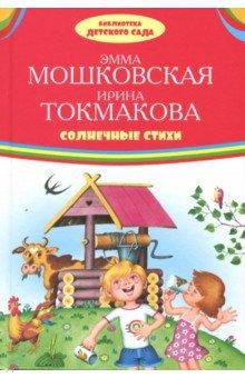 Солнечные стихиОтечественная поэзия для детей<br>В сборник вошли стихи двух замечательных поэтов Эммы Мошковской и Ирины Токмаковой. Пронизанные душевностью и теплотой, они, несомненно, понравятся детям и найдут отклик в их сердцах, а также научат находить прекрасное во всём, что нас окружает, и уметь радоваться жизни.<br>Для детей дошкольного возраста.<br>