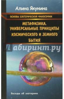 Основы эзотерической философии. Метафизика. Универсальные принципы космического и земного бытияЭзотерические знания<br>В книге в форме увлекательных бесед автор продолжает излагать основы эзотерической философии. В предыдущей книге было рассказано о сотворении мира, о Боге и человеке. Теперь речь пойдет об универсальных принципах космического и земного бытия, имеющих отношение как ко всей Вселенной в целом, так и к каждому человеку в отдельности. Книга выходит в авторской редакции.<br>