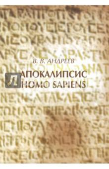 Апокалипсис Homo sapiens (моя картина мира)Отечественная философия<br>Автор, имея высшее техническое и партийно-гуманитарное образование, выразил свое отношение ко всему пережитому и происходящему в действительности. При этом пытался понять, почему прав оказался Аристотель, предсказывая движение знаний и нравственности Homo sapiens по расходящимся направлениям и какую роль в этом сыграли и объективно-естественные науки, и субъективно-гуманитарные догадки.<br>Автор принимал участие в строительстве коммунизма в отдельно взятой стране, а потом в этой же стране строил капитализм, пройдя путь, как раньше писали, от простого рабочего до ответственного работника аппарата министерства, наблюдая при этом, как рушится построенное здание под названием СССР, если и не совсем совершенное, но то, что величественное, несомненно. Посетив сей мир в эти минуты роковые, автор никакого блаженства не испытывал. В самом деле, какое же блаженство может испытать человек, когда уничтожается то, за что отдали кровь и пот миллионы наивно-честных тружеников, а нечестные дельцы все это приватизировали в один миг упоенный за бесценок. Блаженное счастье в сей миг упоенный могут испытывать, выражаясь словами А. Герцена, только дельцы, интересы которых слишком скоротечны, чтоб думать о нравственных последствиях... им надобно владеть минутой. Вся эта информация для размышления. Естественно, возникает потребность сделать попытку проанализировать причины неудачных попыток строительства светлого будущего. А может быть, и не светлого будущего, а деградации Homo sapiens, как считал М. Борн: Деградация человечества неизбежна вследствие непознанной необходимости жить по заветам Плутарха: Удовольствия от еды и питья, вызванные самой природой, допустимы, а все остальное мы должны отвергнуть.<br>