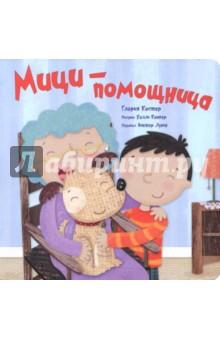 Мици-помощницаРелигиозная литература для детей<br>В иудаизме есть важная заповедь - мицва кибуд закейним - любви и почитания старших. Выполняя эту заповедь, герои нашей книжки приходят в дом престарелых поздравить бабушку с еврейским Новым годом, Рош а-Шана. И только собачка Мици вынуждена грустить за дверью. Но она тоже любит бабушку и готова проделать для нее свои лучшие трюки.<br>