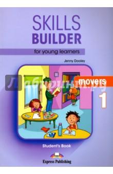 Skills Builder for young learners. Movers 1. Students BookИзучение иностранного языка<br>Skills Builder for young learners. Movers 1. Students Book.<br>Учебное пособие для изучения английского языка.<br>