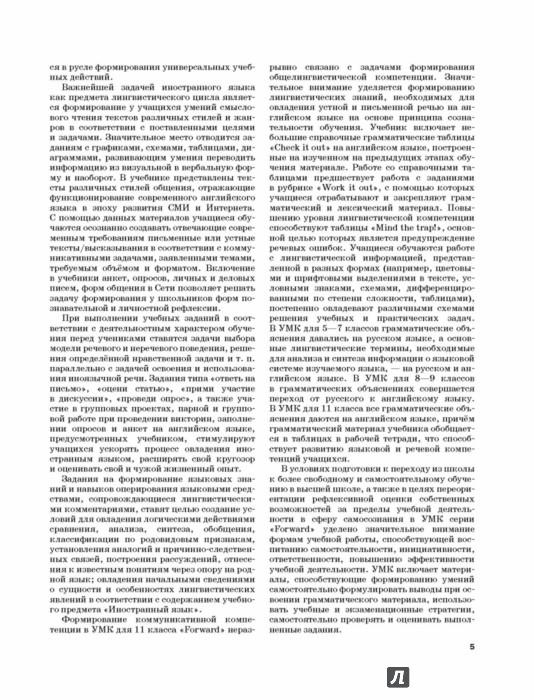 английский язык 11 класс форвард учебник