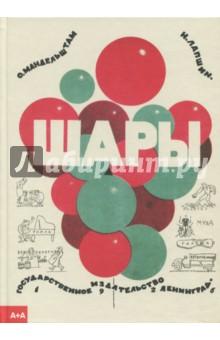 ШарыОтечественная поэзия для детей<br>Шары - надувные, резиновые, разноцветные - в России всегда воспринимались как неотъемлемые атрибуты уличного праздника, как метафора счастья рядового горожанина. Искать и находить скрытые смыслы в Шарах Мандельштама/Лапшина - занятие соблазнительное, но обойти эту тему можно простым указанием на первоисточник Шаров - стихотворение Иннокентия Анненского Шарики детские (1910). Лапшину, который, как и Мандельштам, посещал званые четверги Квартиры номер 5 (1915-1917), объединявшей художников, музыкантов, поэтов символизма, удалось своими рисунками показать юному читателю мир, украшенный нарядными шариками, символами надежды на лучшее. <br>Ильдар Галеев<br>В каком-то смысле это не просто репринты, а попытка сделать современную книгу, сохранив логику и энергетику первых изданий. Это не репринты и чисто технически: в некоторых книгах использовались оригиналы иллюстраций из музейных и частных коллекций, а на оригинальных рисунках - шрифтов и надписей нет, их мы в таких случаях реконструировали.<br>Идея была сохранить аттрактивность самих рисунков, оставить возможность воспринимать эти книги как детские, но при этом подчеркнуть значение художников для истории отечественного изобразительного искусства XX века. Не секрет, что в детской иллюстрации нашла пристанище целая плеяда творцов (или наследников) авангарда, лишившиеся других площадок реализации. Ленинградская школа, круг учеников Петрова-Водкина и сотрудники редакции В. Лебедева - пред нами живая история подавленного русского модернизма, многие художники (как впрочем и ряд писателей) годами успешно воплощали в детской литературе то, что казалось невозможно в официальном мейнстриме. Поэтому каждая книга сопровождается коротким послесловием специалиста, помещающим произведение в контекст истории искусств. <br>Вместе получились книги как для детей и их родителей, так и для коллекционеров и ценителей изобразительного искусства, книги, которые можно разглядывать и читать, а можно рассматр
